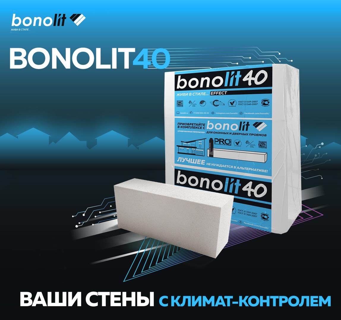 Газобетонные блоки Bonolit 40
