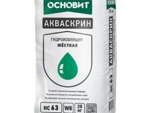 Жесткая гидроизоляция ОСНОВИТ АКВАСКРИН HC63 (Т-63)